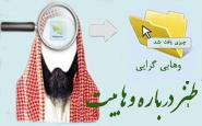 طنز در رابطه با وهابیت