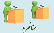 مناظره شیعیان و وهابیت